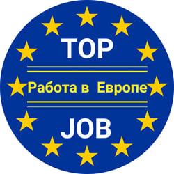 Работа в Топ-джоб, ООО
