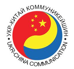 Работа в Укр-Китай Коммуникейшин, ТОВ