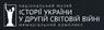 Работа в Національний музей історії України у Другій світовій війні. Меморіальний комплекс