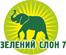 Работа в Зелений Слон 7, ТОВ