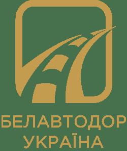 Робота в БЕЛАВТОДОР-УКРАИНА, ООО
