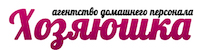 Работа в Хозяюшка, Агентство домашнего сервиса