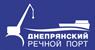 Работа в Дніпрянський річковий порт, ПП