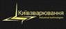 Работа в Київзварювання, ТОВ
