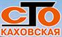 Работа в Каховская, СТО