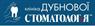 Работа в Клиника Дубнововой Стоматолог и Я, ООО