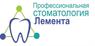 Работа в Лемента и К, Профессиональная стоматология