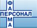 Работа в ФАРМА ПЕРСОНАЛ