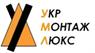 Работа в Укрмонтажлюкс, ТОВ