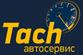 Робота в Tach автосервис